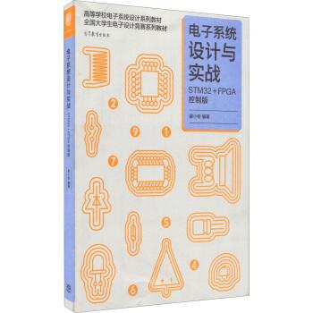 电子系统设计与实战:STM32+FPGA控制版 pdf epub mobi 下载