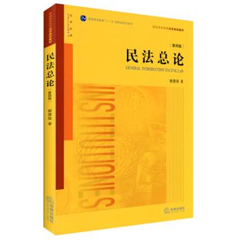民法总论(第四版) pdf epub mobi 下载