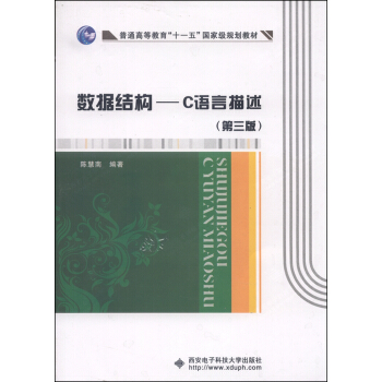 数据结构 C语言描述(第三版) pdf epub mobi 下载