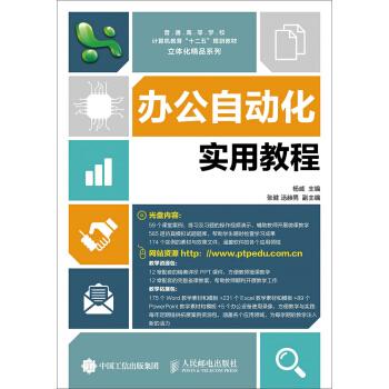 办公自动化实用教程(附光盘) pdf epub mobi 下载