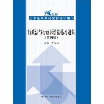 行政法与行政诉讼法练习题集(第四版) pdf epub mobi 下载