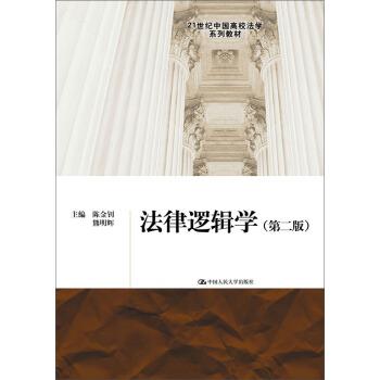法律逻辑学(第二版) pdf epub mobi 下载