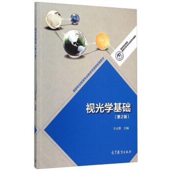 视光学基础(第2版) pdf epub mobi 下载