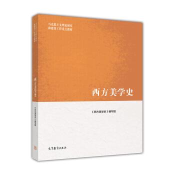 马克思主义理论研究和建设工程重点教材:西方美学史 pdf epub mobi 下载