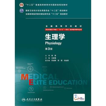 生理学(第3版 八年制 配增值) pdf epub mobi 下载