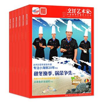 东方美食烹饪艺术家5本打包2017年3/4/5/7/11月中国烹饪美食过期刊杂志 pdf epub mobi 下载