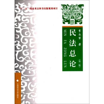 民法总论(第3版) pdf epub mobi 下载