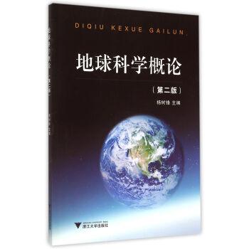 地球科学概论 第2版 pdf epub mobi 下载