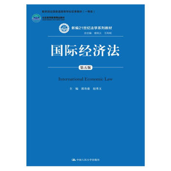 国际经济法(第五版) [International Economic Law] pdf epub mobi 下载