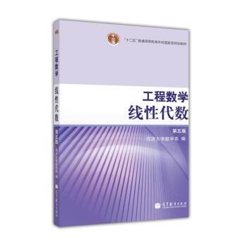 工程数学线性代数(第五版) pdf epub mobi 下载
