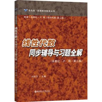 线性代数同步辅导与习题全解(高教社·卢刚·第三版) pdf epub mobi 下载