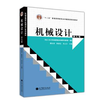 机械设计(第9版) pdf epub mobi 下载