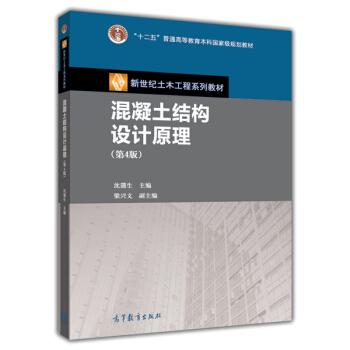 混凝土结构设计原理(第4版) pdf epub mobi 下载