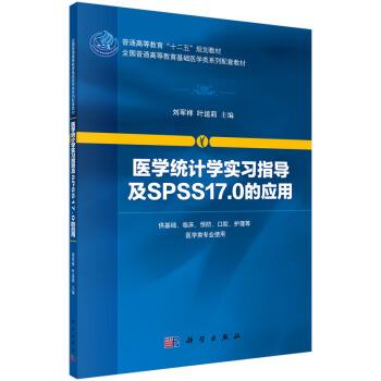 医学统计学实习指导及SPSS17.0的应用 pdf epub mobi 下载