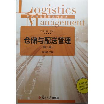 现代物流管理系列教材:仓储与配送管理(第二版) pdf epub mobi 下载