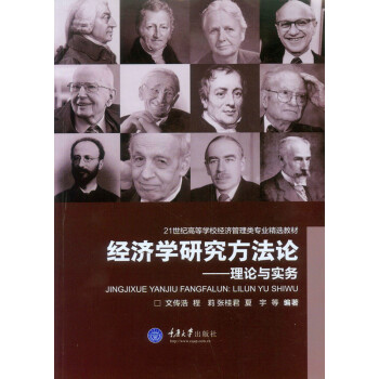 经济学研究方法论:理论与实务 pdf epub mobi 下载