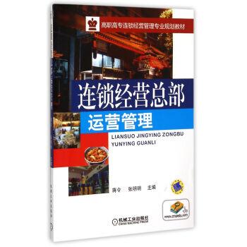 连锁经营总部运营管理/高职高专连锁经营管理专业规划教材 pdf epub mobi 下载