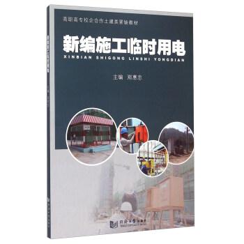 新编施工临时用电 pdf epub mobi 下载