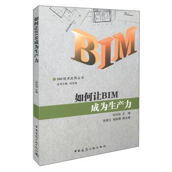 如何让BIM成为生产力 pdf epub mobi 下载