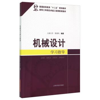 机械设计学习指导 pdf epub mobi 下载