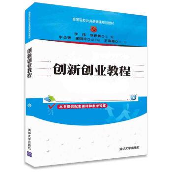 创新创业教程 pdf epub mobi 下载