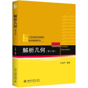 解析几何(第三版) pdf epub mobi 下载