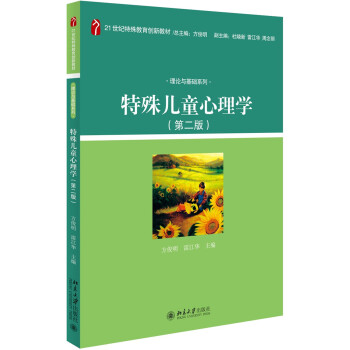 特殊儿童心理学(第二版) pdf epub mobi 下载