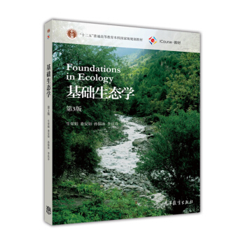基础生态学(第3版) [Foundations In Ecology] pdf epub mobi 下载