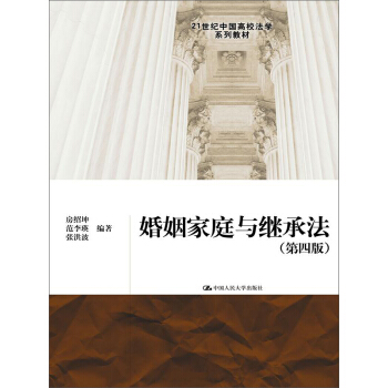 婚姻家庭与继承法(第四版) pdf epub mobi 下载