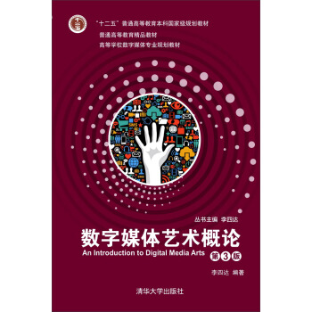 数字媒体艺术概论(第3版 附光盘) [An Introduction to Digital Media Arts] pdf epub mobi 下载
