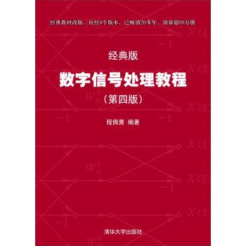 数字信号处理教程(第四版 经典版) pdf epub mobi 下载