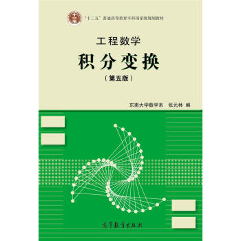 工程数学:积分变换(第5版) pdf epub mobi 下载