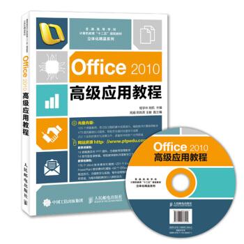Office2010高级应用教程(附光盘) pdf epub mobi 下载