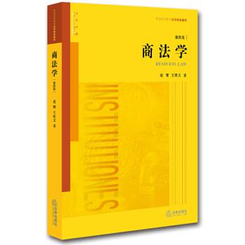 商法学(第四版) pdf epub mobi 下载