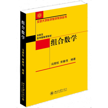 组合数学 pdf epub mobi 下载