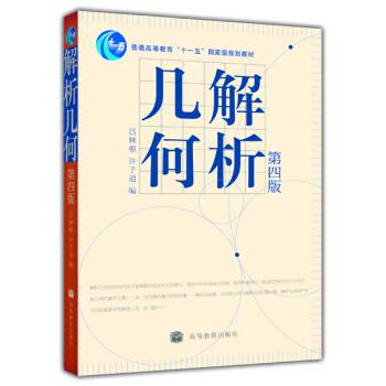 解析几何(第4版) pdf epub mobi 下载