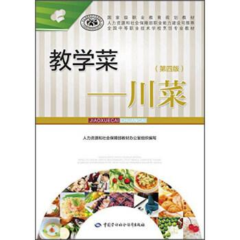 教学菜:川菜(第4版) pdf epub mobi 下载