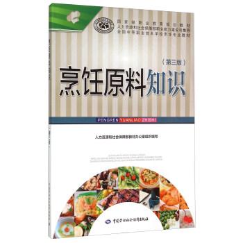 烹饪原料知识(第三版) pdf epub mobi 下载