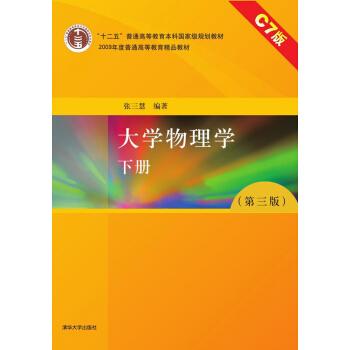 大学物理学(第三版 下册 C7版) pdf epub mobi 下载