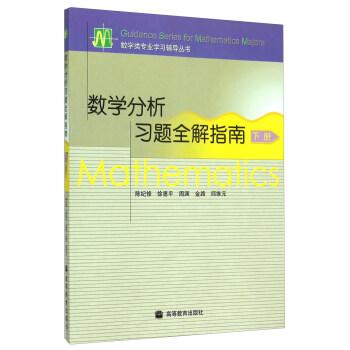数学分析习题全解指南(下册) pdf epub mobi 下载
