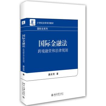 国际金融法:跨境融资和法律规制 pdf epub mobi 下载