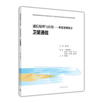 通信原理与应用:系统案例部分 卫星通信 pdf epub mobi 下载