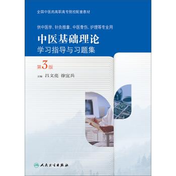 中医基础理论学习指导与习题集(第3版)
