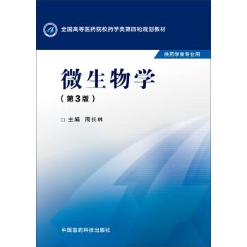 微生物学(第三版) pdf epub mobi 下载