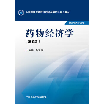 药物经济学(第三版) pdf epub mobi 下载