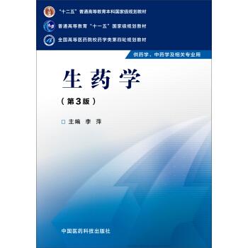 生药学(第三版)/全国高等医药院校药学类第四轮规划教材 pdf epub mobi 下载