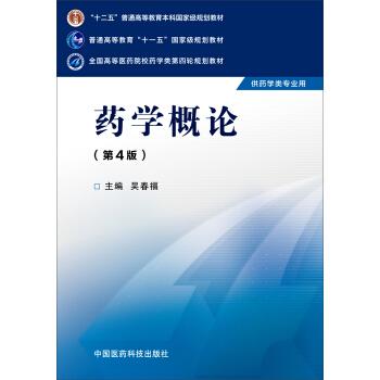 药学概论(第四版) pdf epub mobi 下载