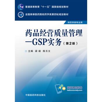 药品经营质量管理:GSP实务(第二版)/全国高等医药院校药学类第四轮规划教材 pdf epub mobi 下载