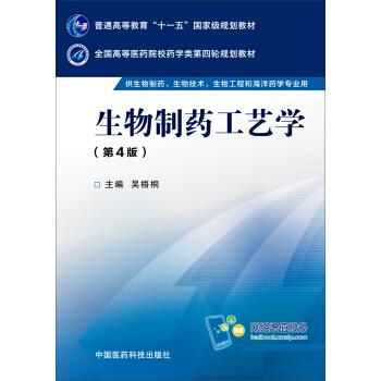 生物制药工艺学(第四版) pdf epub mobi 下载