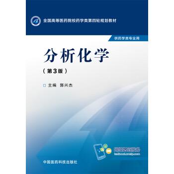 分析化学(第三版) pdf epub mobi 下载
